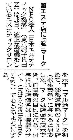 Asahi090114m_3